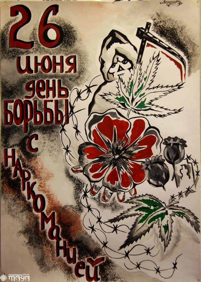В России в День борьбы с наркоманией и незаконным оборотом наркотиков проводятся специальные акции по профилактике...