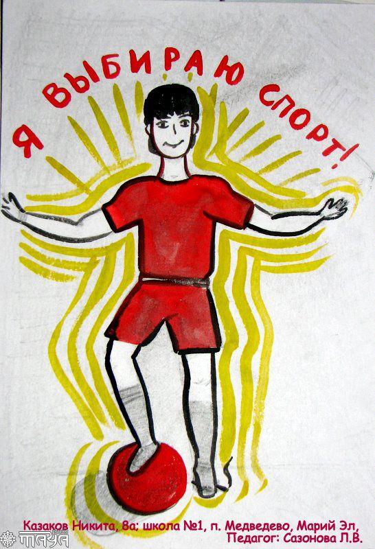 Я выбираю спорт :: Рисунки ...: www.mayaplanet.org/rus/images/269.html