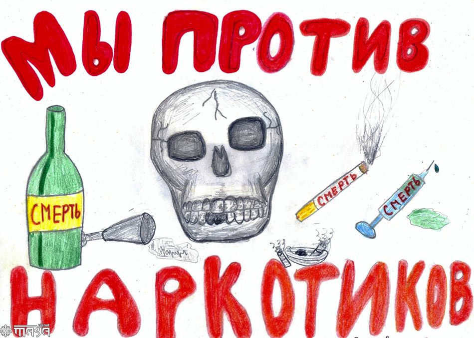 картинки мы против наркомания