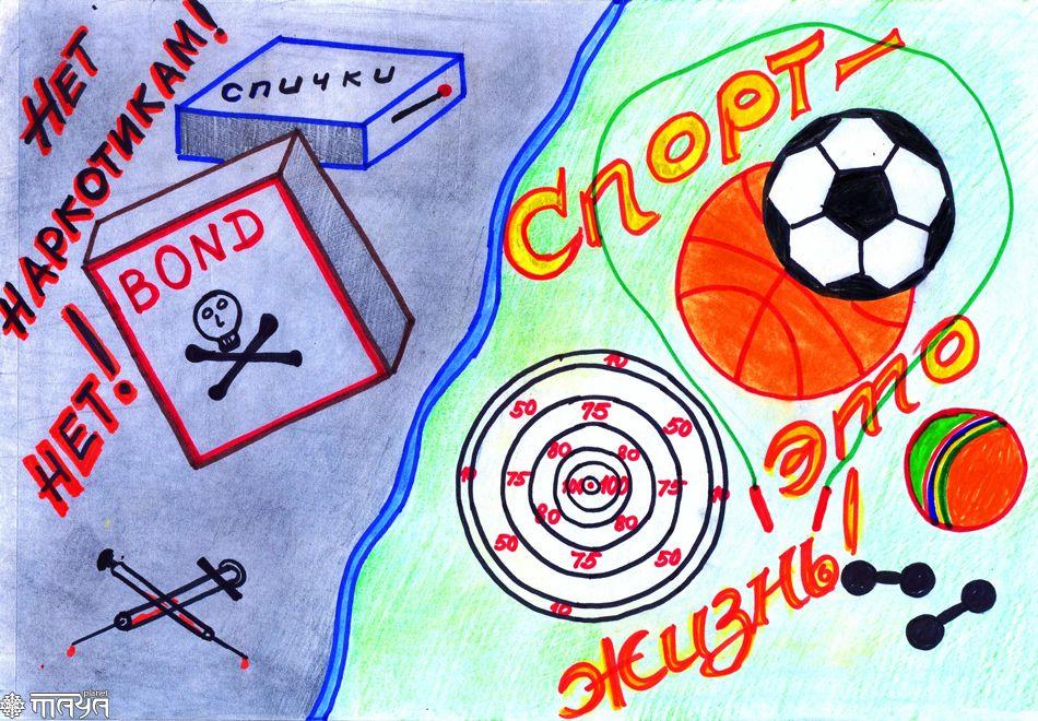 рисунки спорт картинки