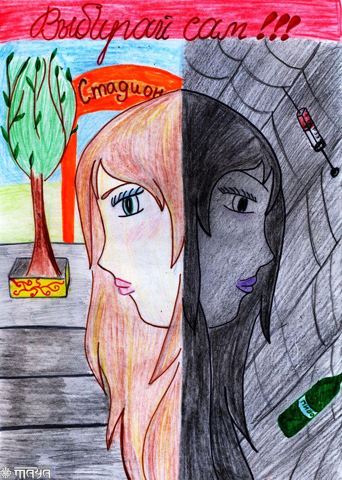 Рисунок на конкурс я против курения 133
