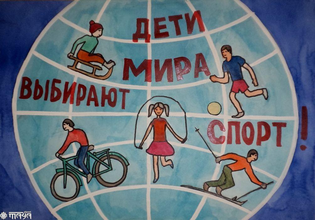 Плакат для детей о спорте