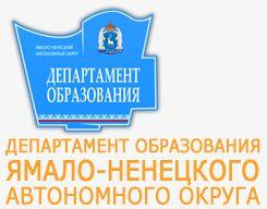 «Департамент образования Ямало-Ненецкого автономного округа