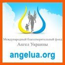 Fonds international de charité « Ange de l'Ukraine»